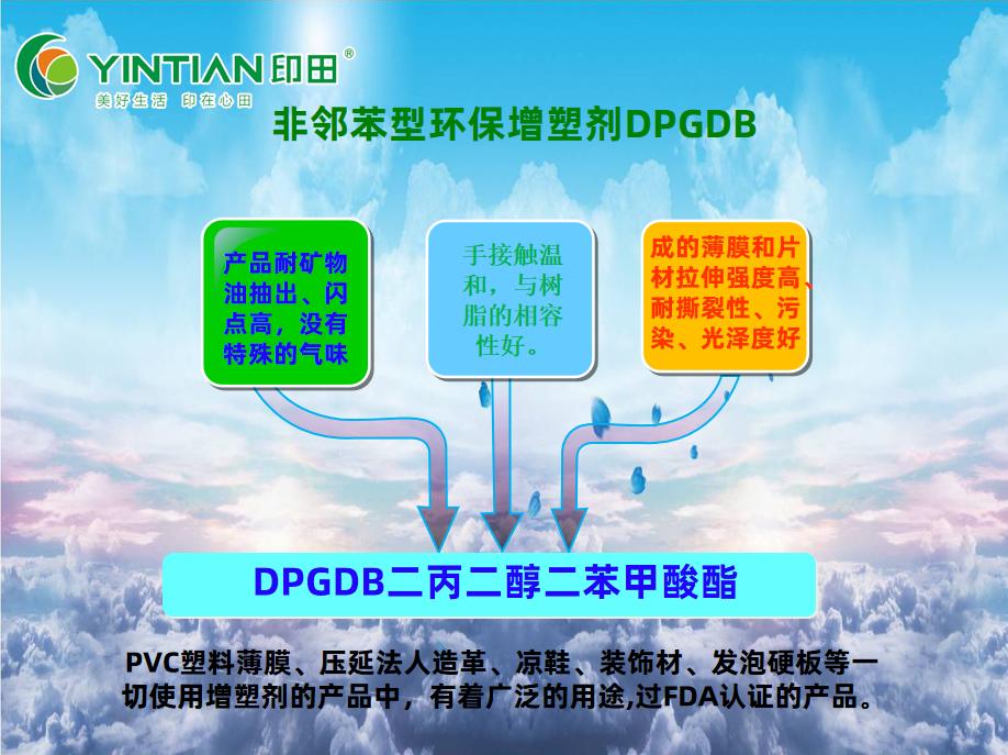 非邻苯环保增塑剂DPGDB 二丙二醇二苯甲酸酯
