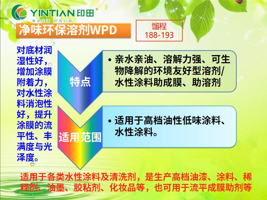 净味环保溶剂WPD