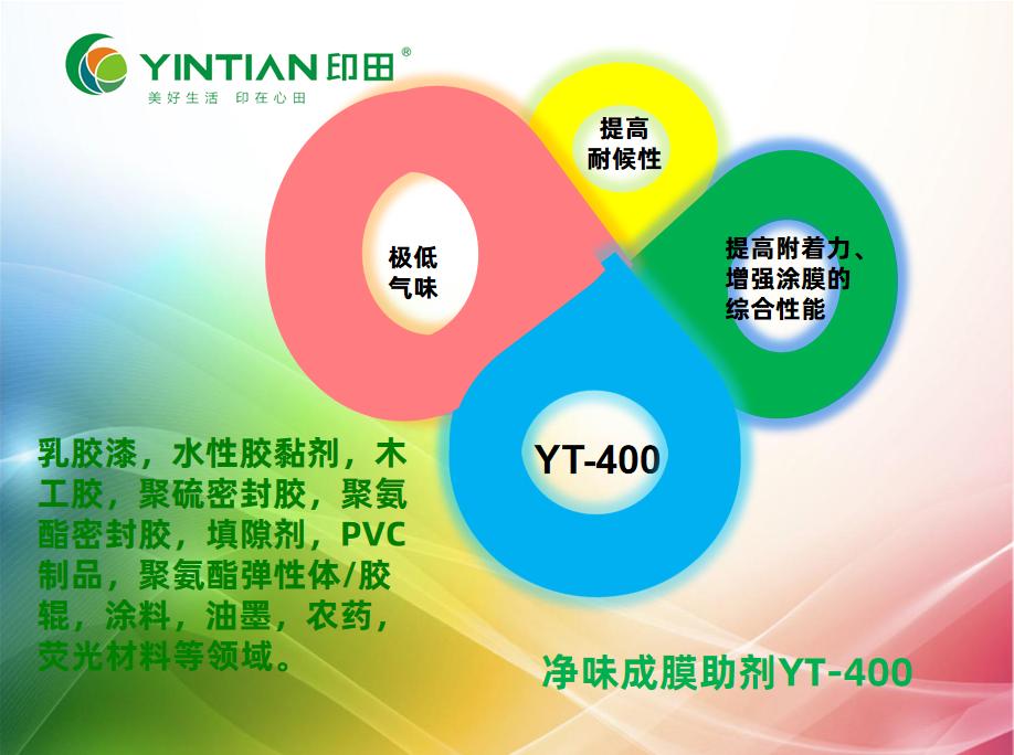 低味非VOC成膜助剂YT-400