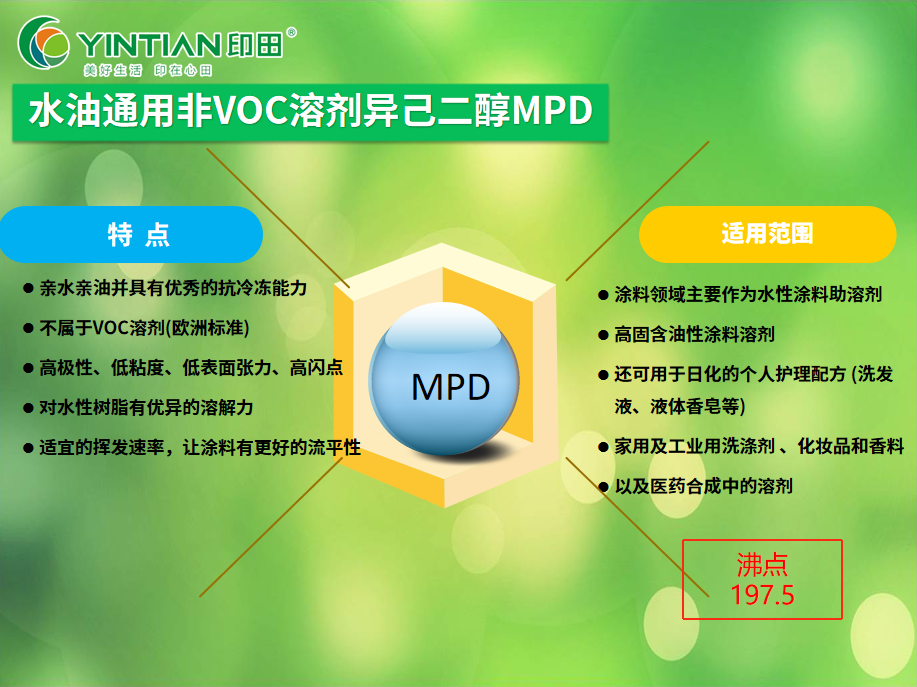 异己二醇(2-甲基-2,4-戊二醇)MPD